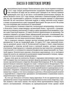 фото страниц Киевский календарь. Том 1. Весна #11