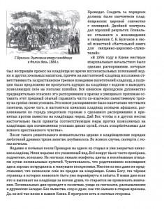фото страниц Киевский календарь. Том 1. Весна #12