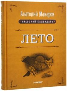 Книга Киевский календарь. Том 2. Лето