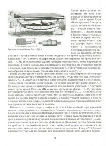 фото страниц Киевский календарь. Том 2. Лето #7
