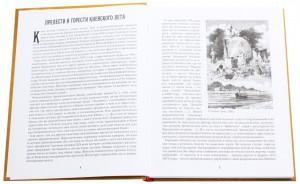 фото страниц Киевский календарь. Том 2. Лето #4
