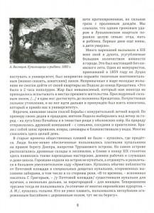 фото страниц Киевский календарь. Том 2. Лето #5