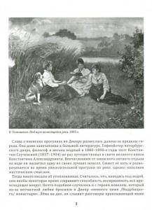 фото страниц Киевский календарь. Том 2. Лето #9