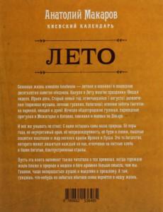 фото страниц Киевский календарь. Том 2. Лето #12