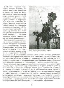фото страниц Киевский календарь. Том 2. Лето #6