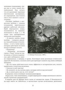фото страниц Киевский календарь. Том 2. Лето #8
