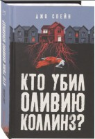Книга Кто убил Оливию Коллинз?