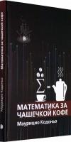 Книга Математика за чашечкой кофе
