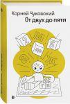 Книга От двух до пяти