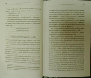 фото страниц От двух до пяти #5