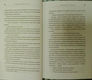 фото страниц От двух до пяти #6