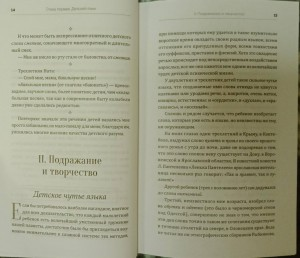 фото страниц От двух до пяти #7