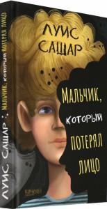 Книга Мальчик, который потерял лицо