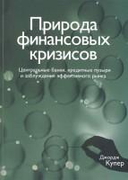 Книга Природа финансовых кризисов. Центральные банки, кредитные пузыри и заблуждения эффективного рынка