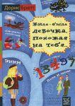 Книга Жила-была девочка, похожая на тебя... Психотерапевтические истории для детей