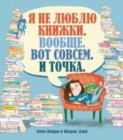 Книга Я не люблю книжки. Вообще. Вот совсем. И точка.