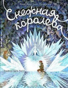 Книга Книга-представление. Снежная королева
