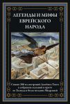 Книга Легенды и мифы еврейского народа