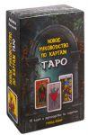 Книга Новое руководство по картам Таро (78 карт + руководство по гаданию)