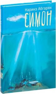 Книга Симон
