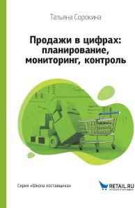 Книга Продажи в цифрах. Планирование, мониторинг, контроль
