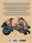фото страниц Бусидо. Кодекс самурая #2