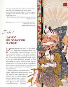 фото страниц Бусидо. Кодекс самурая #3