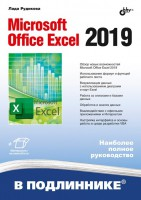 Книга Microsoft Office Excel 2019