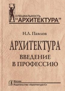 Книга Архитектура. Введение в профессию
