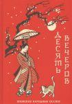 Книга Десять вечеров. Японские народные сказки