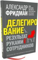 Книга Делегирование. Результат руками сотрудников. Технология регулярного менеджмента