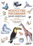 Книга Искусство рисования диких животных. Пособие художника-анималиста. Основы анатомии и скетчинга