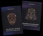 Книга Сторителлинг и цивилизация (суперкомплект из 2 книг)