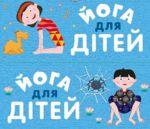 Гра VALLIZA 'Йога для дітей'