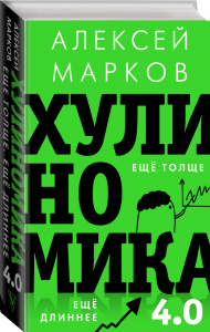 Книга Хулиномика 4.0: хулиганская экономика. Ещё толще. Ещё длиннее