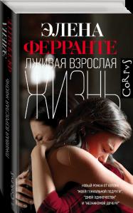 Книга Лживая взрослая жизнь