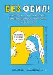 Книга Без обид! Как эмоциональный интеллект помогает общаться с коллегами и руководством