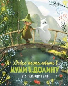 Книга Добро пожаловать в Муми-долину! Путеводитель