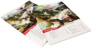 фото Настольная игра Hobby World 'Dungeons & Dragons. Стартовый набор' (73600-R) #3