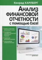 Книга Анализ финансовой отчетности с использованием Excel
