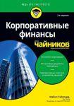 Книга Корпоративные финансы для чайников