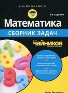 Книга Математика для чайников. Сборник задач