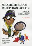 Книга Медицинская микробиология: проще не бывает