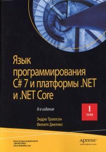 Книга Язык программирования C# 7 и платформы .NET и .NET Core. Том 1