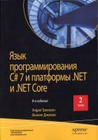 Книга Язык программирования C# 7 и платформы .NET и .NET Core. Том 2