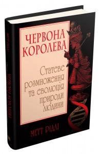 Книга Червона Королева. Статеве розмноження та еволюція природи людини