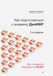 Книга Как подготовиться к экзамену ДипИФР. Все о секретах диплома по МСФО