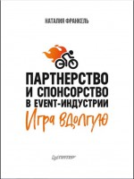 Книга Партнерство и спонсорство в event-индустрии. Игра вдолгую