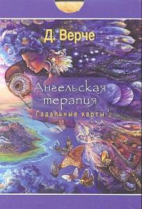Книга Ангельская терапия. Гадальные карты (44 карты)