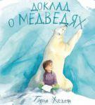 Книга Доклад о медведях
